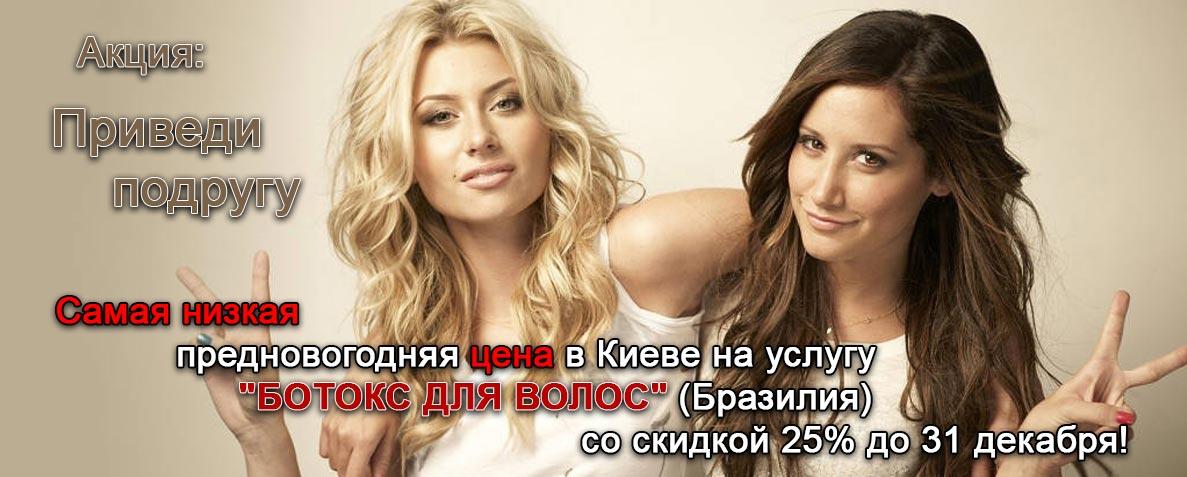 banner_botox_25_do_31_12