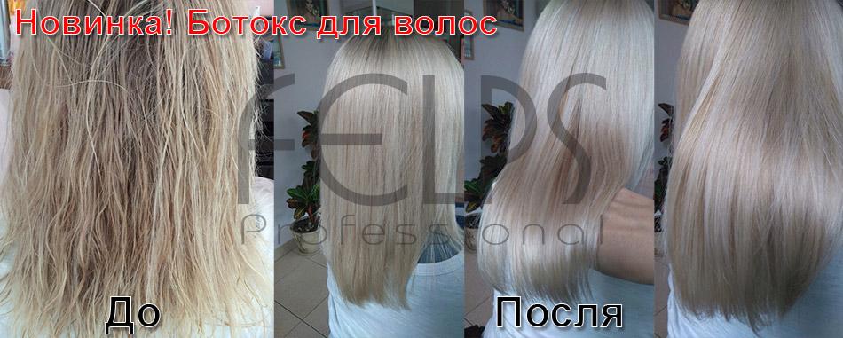 banner_botox_hair