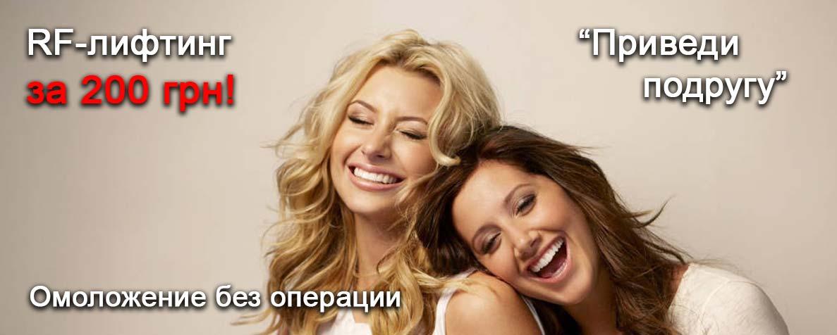 banner_rf_podruga