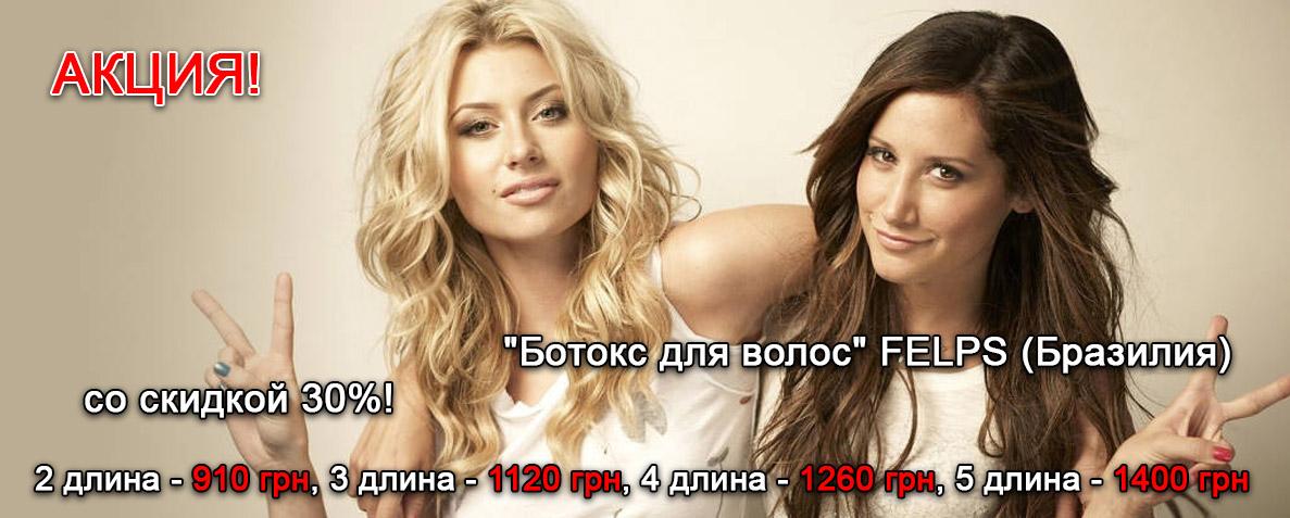 botox_vesna19_aktsiya