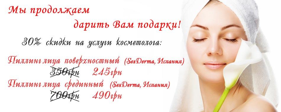 kosmetolog_30_3