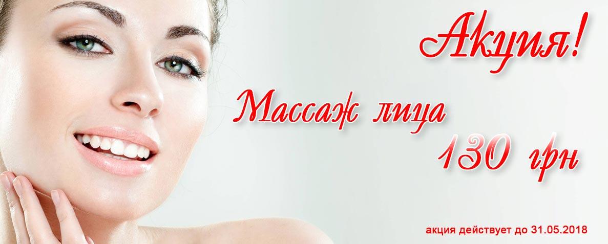 massage_litsa