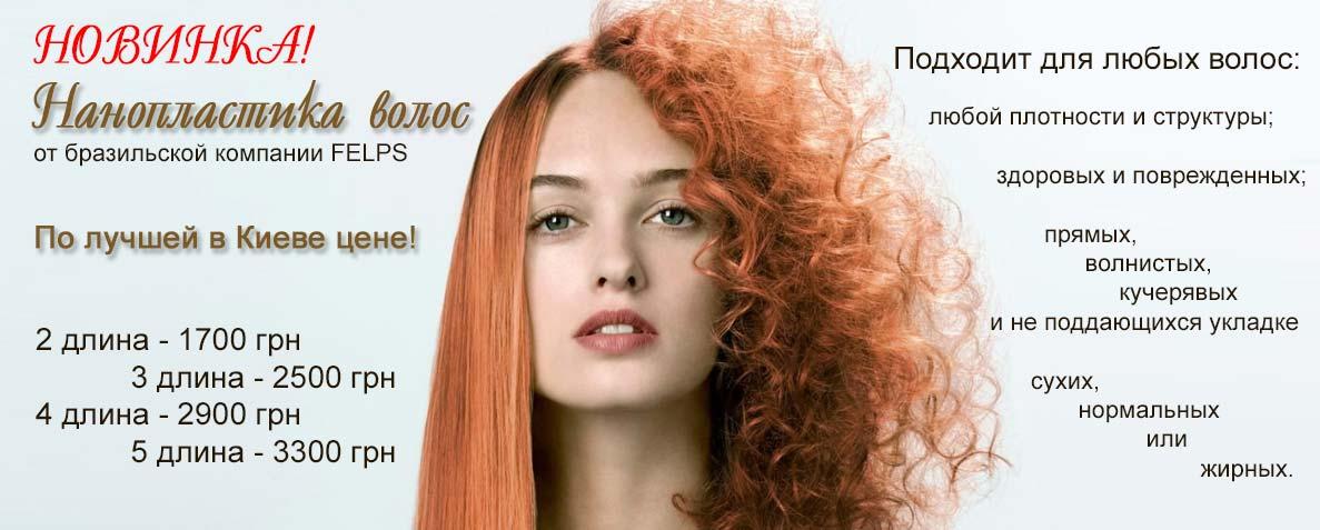 nanoplastyc_hair_banner